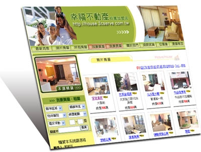 房屋仲介買賣系統 v2.0