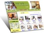 房屋仲介買賣系統 v1.2